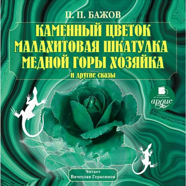 Каменный цветок, Малахитовая шкатулка, Медной горы хозяйка и другие сказы  П.П. Бажов