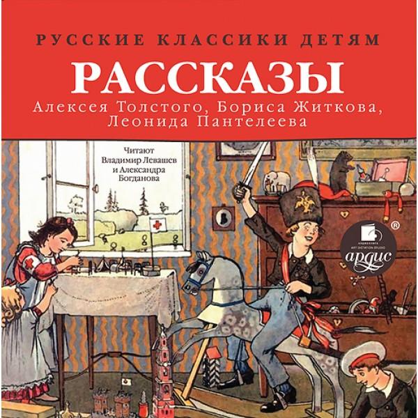 РАССКАЗЫ Алексея Толстого, Бориса Житкова, Леонида Пантелеева