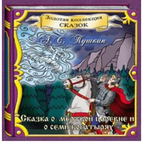 А.С. Пушкин   Сказка о мертвой царевне и о семи богатырях