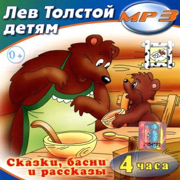Лев Толстой детям