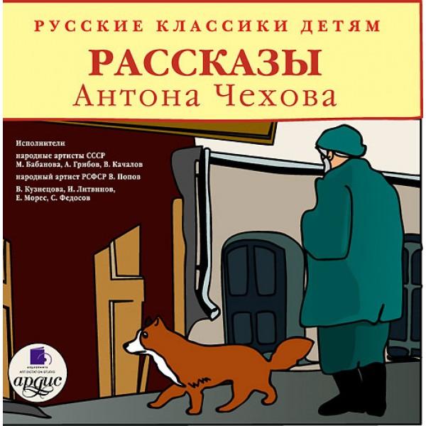 Рассказы Антона Чехова