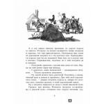 Французские народные сказки Попался, сверчок!