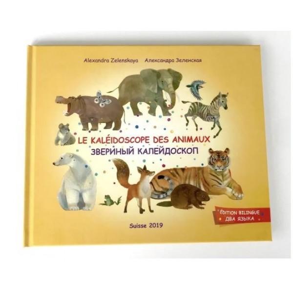 Le Kaléidoscope des animaux / Звериный калейдоскоп