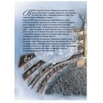 Лебединое озеро. Балет П.И. Чайковского.  Музыкальная классика для детей. (+CD)
