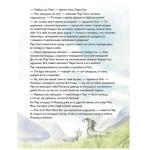 Пер Гюнт. Оркестровая сюита Эдварда Грига к театральной пьесе Генрика Ибсена. Музыкальная классика для детей. (+CD)
