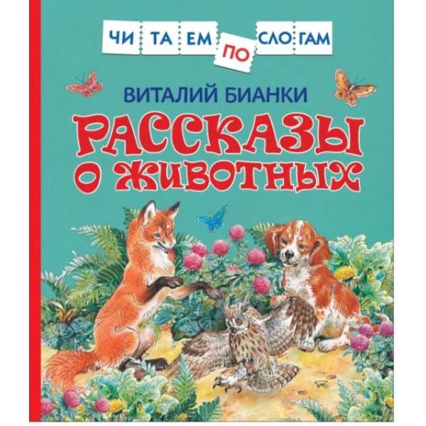 Рассказы о  животных   В. Бианки