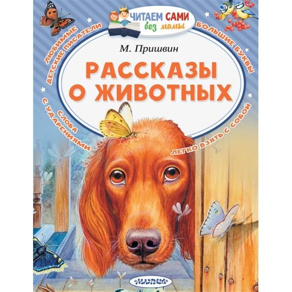 Рассказы о животных М. Пришвин