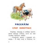Сказки и рассказы К. Д. Ушинский