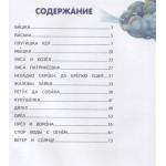 Сказки   К. Ушинский