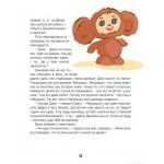 Веселые истории про Сашу. Книга I