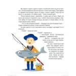 Веселые истории про Сашу. Книга II