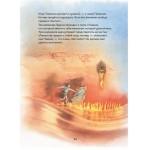 Волшебная флейта. Опера Вольфганга Амадея Моцарта. Музыкальная классика для детей. (+CD)