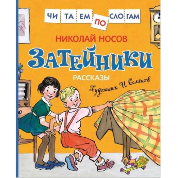 Затейники Н. Носов