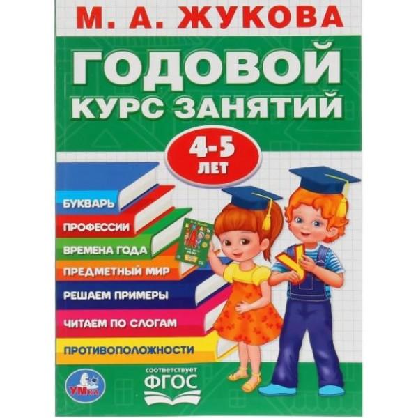 Годовой курс занятий (4-5 лет) М. А. Жуковой