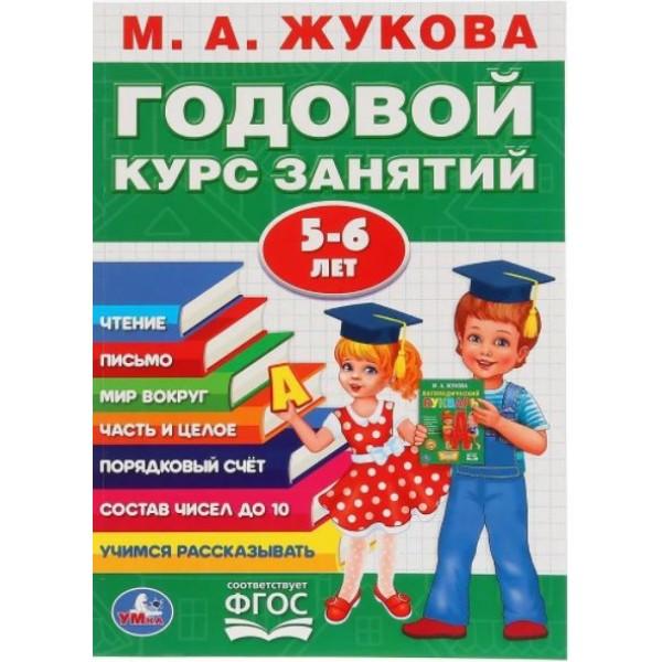 Годовой курс занятий (5-6 лет) М. А. Жуковой