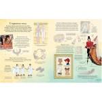 История костюма. Книга  с наклейками для детей и взрослых