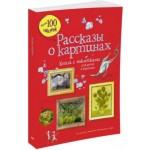 Рассказы о картинах.  Книга  с наклейками для детей и взрослых