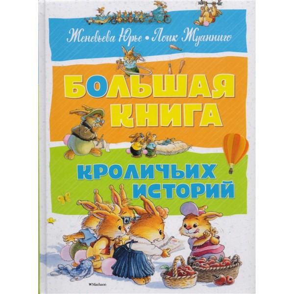 Большая книга кроличьих историй   Юрье Женевьева, Лоик Жуанниго
