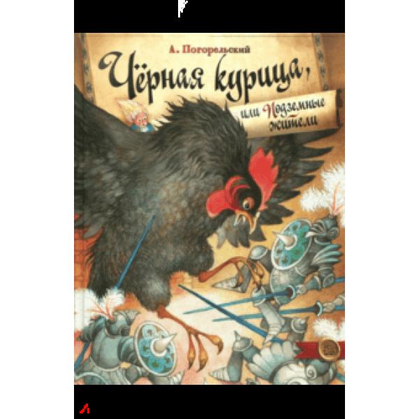 Черная курица или Подземные жители