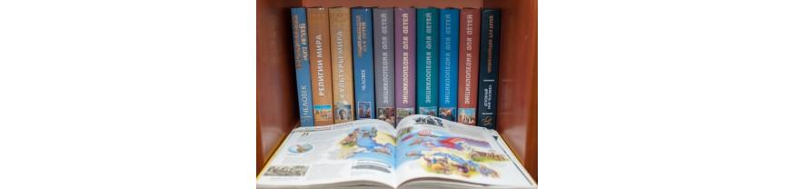 Энциклопедии и познавательная литература