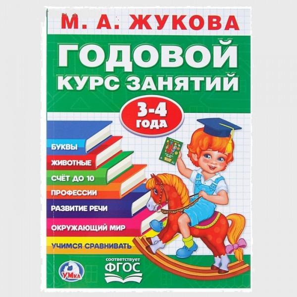 Годовой курс занятий (3-4 года) М. А. Жуковой