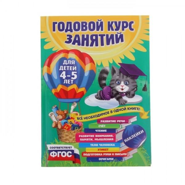 Годовой курс занятий для детей 4-5 лет