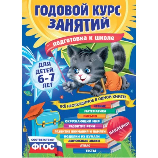 Годовой курс занятий для детей 6-7 лет ( с наклейками). Подготовка  к школе