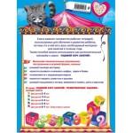 Годовой курс занятий: тренировочные задания для детей 3-4 лет.