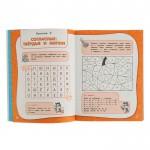 Годовой курс занятий: тренировочные задания для детей 4-5 лет.