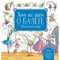 Хочу все знать о БАЛЕТЕ. Детская энциклопедия