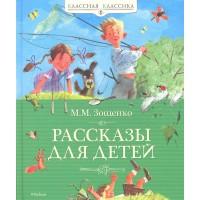 М.М. Зощенко  Рассказы для детей