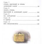 Приключения желтого чемоданчика