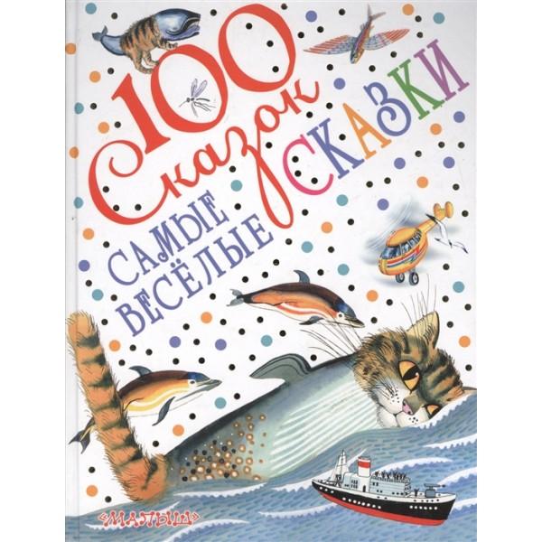 100 сказок. Самые веселые сказки