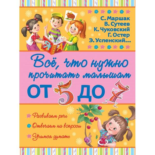 Все, что нужно прочитать малышам от 5 до 7