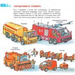 Все  о ТЕХНИКЕ. Автомобили, самолеты, поезда, корабли.  Детская энциклопедия